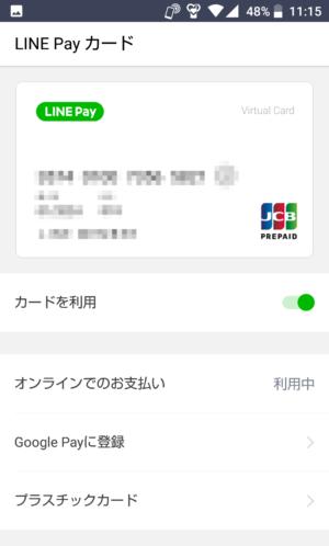 line pay カードの作成4