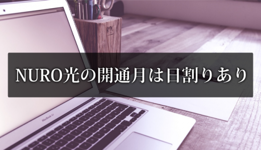 NURO光の開通月は日割りあり【初期費用は3000円】