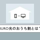 NURO光のおうち割とは?