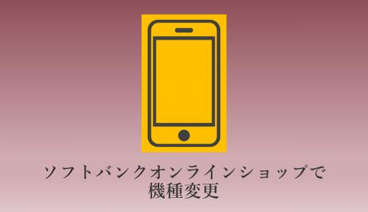 【手数料0円】ソフトバンクオンラインショップで機種変更する流れ!メリット・デメリットも解説