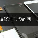 Xperia修理王の評判・口コミ