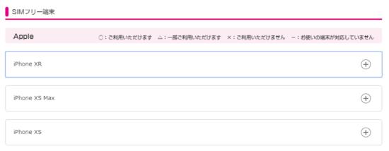 simフリーのiPhone XS動作確認