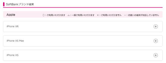 softbankのiPhone XS動作確認