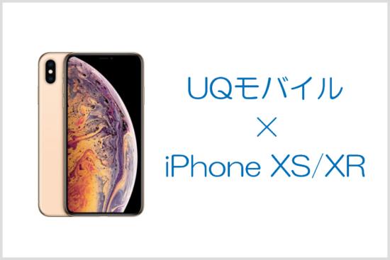 uqモバイル iPhone XS