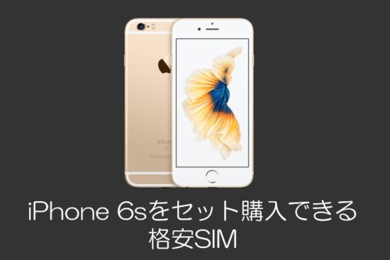 格安SIM iPhone6s