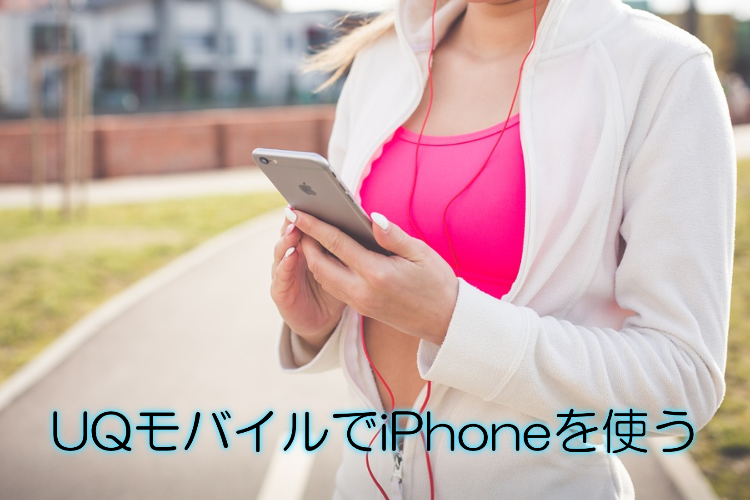 【13000円CBあり】手持ちのiPhoneでUQモバイルに乗り換える方法