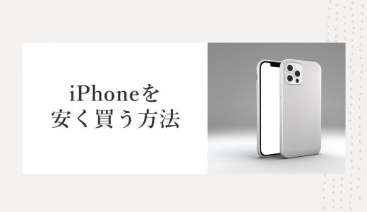 どこで買うのがお得?iPhone 11/XS/XR/8/7/6sを安く買う方法【新品激安あり】