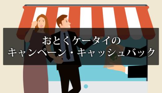 おとくケータイ.netのキャンペーン(キャッシュバック)【iPhone・ガラケーOK!一括0円はなし】