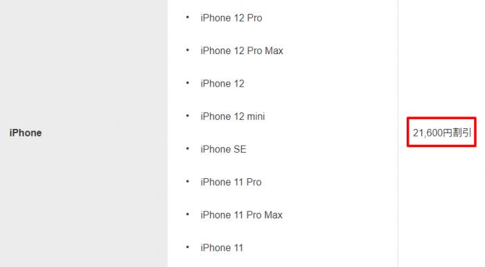 iPhoneのweb割