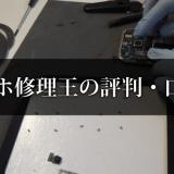 スマホ修理王の評判・口コミ