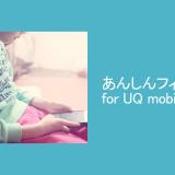 あんしんフィルター for UQ mobileとは?