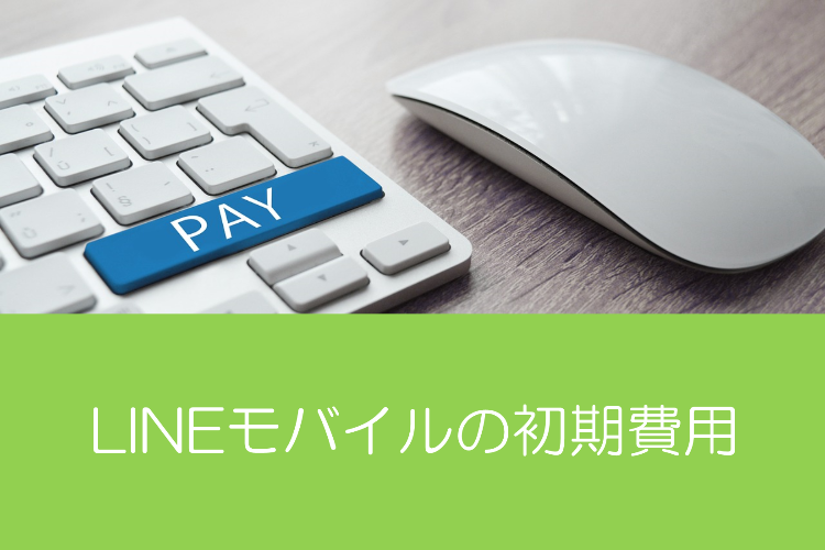 LINEモバイルで初期費用(事務手数料)を0円にする2つの方法