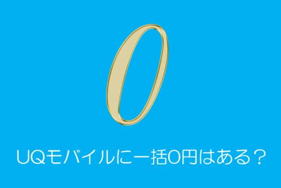 UQモバイル 一括0円