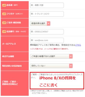 iPhone8 Xの質問