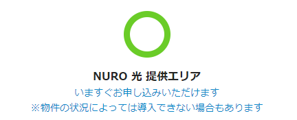 nuro光の申し込み3