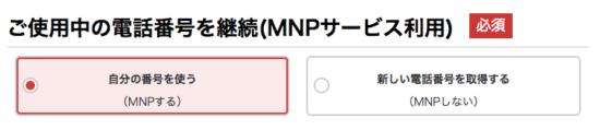 OCNモバイルONEでMNP乗り換え