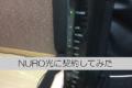 1年契約してみた!nuro光の評判や通信速度を完全評価【2019年】