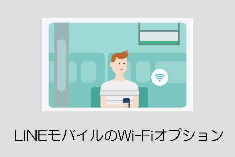 lineモバイル wifi