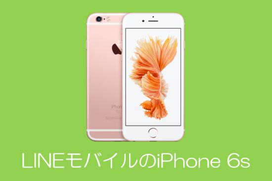 lineモバイル iPhone 6s