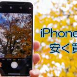 iPhone 8が最後の値下げ!最大限に安く買う方法を紹介