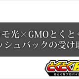 ドコモ光・GMOとくとくBB キャッシュバックの受け取り方
