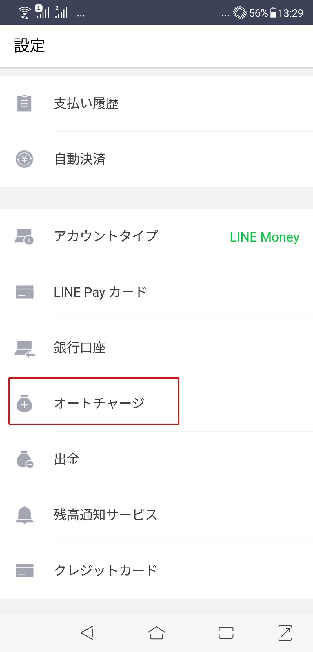 line payカードのオートチャージ設定2