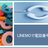 LINEMOで電話番号を取得