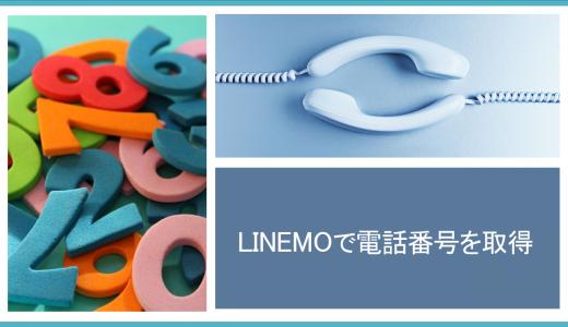 新規契約でLINEMO(ラインモ)の電話番号は選べる?途中変更の可否や引き継ぎ方法も解説