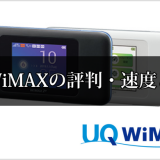 UQ WiMAXの評判・速度とは?