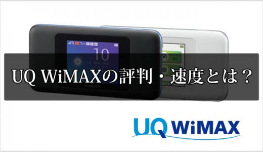 【2021年】UQ WiMAXの評判・速度とは?デメリットまで丸わかり