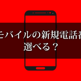ワイモバイルの新規電話番号は選べる?