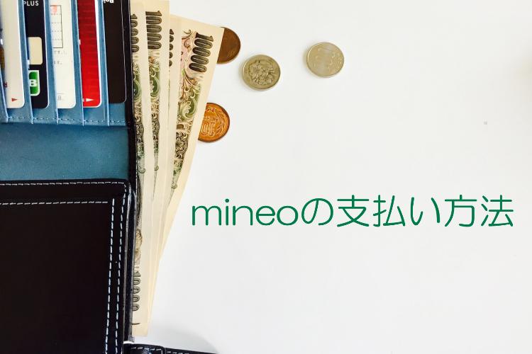 mineoの支払い方法