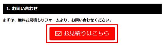 あいさぽの宅配修理2
