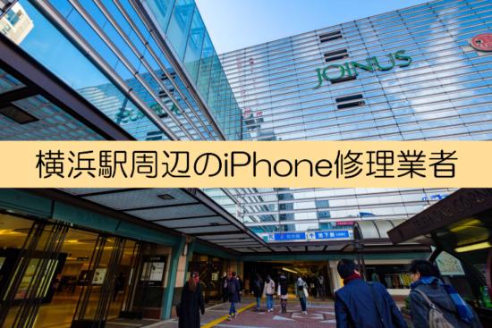 横浜駅周辺のiPhone修理業者
