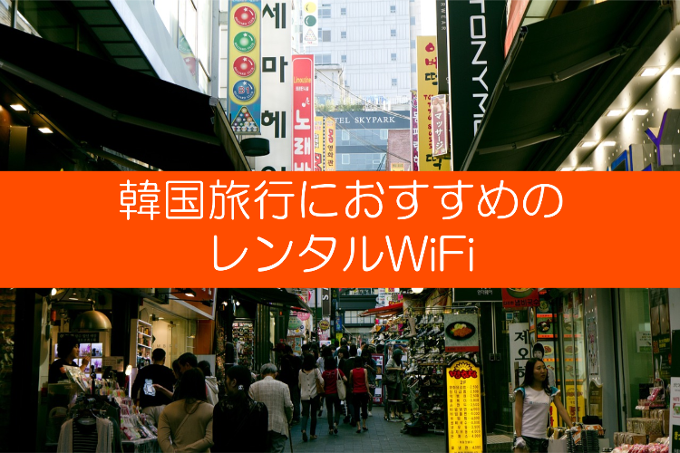 安くて速い!韓国旅行におすすめのレンタルWiFi【空港受取OK】