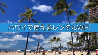 ハワイのレンタルwifi