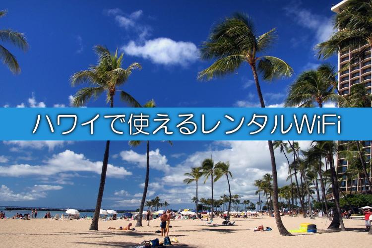 快適なハワイ旅行に!おすすめのレンタルWiFiを比較