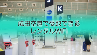 成田空港のレンタルwifi