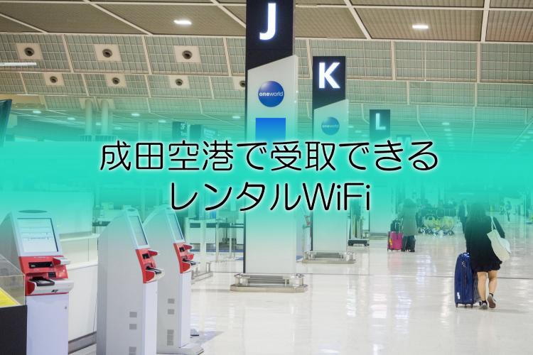 【海外&国内】成田空港で受取できる!おすすめのレンタルWiFi