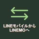 LINEモバイルからLINEMOへ