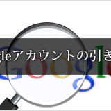 Googleアカウントの引き継ぎ