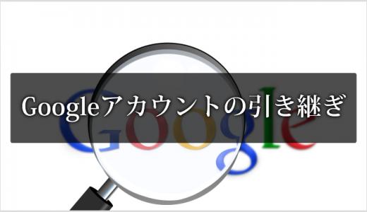 機種変更に!Googleアカウントの引き継ぎ方法