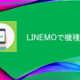 LINEMOで機種変更