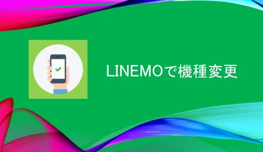 端末購入ができないLINEMO(ラインモ)で機種変更はどうする?詳しいやり方を徹底解説