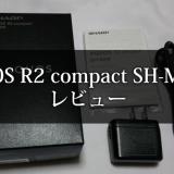 AQUOS R2 compact SH-M09をレビュー
