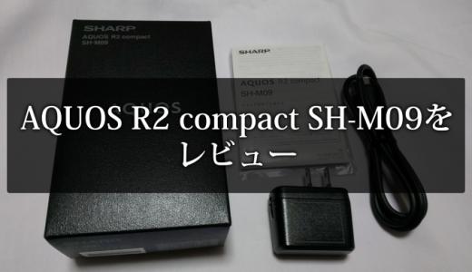 AQUOS R2 compact SH-M09を徹底レビュー【電池持ち・カメラ性能・デメリットが分かる】