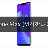 ZenFone Max (M2)をレビュー