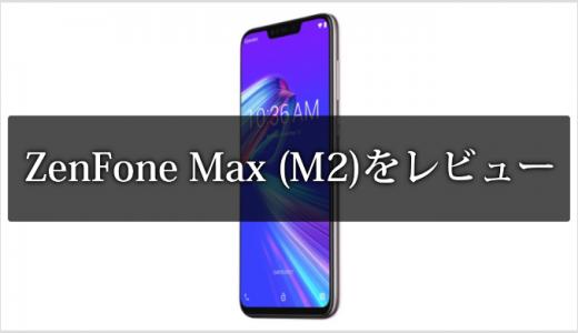 【ピュアアンドロイド】ZenFone Max (M2)をデメリットからカメラ性能まで徹底レビュー