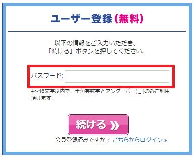 マッチドットコムの無料登録3