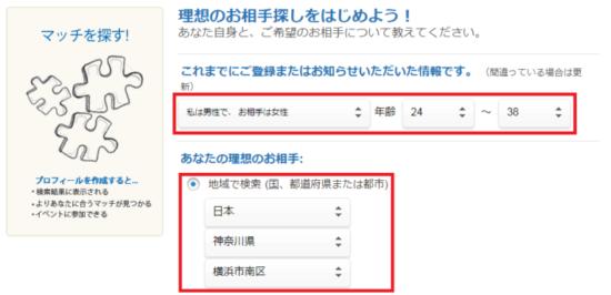 マッチドットコムの無料登録6